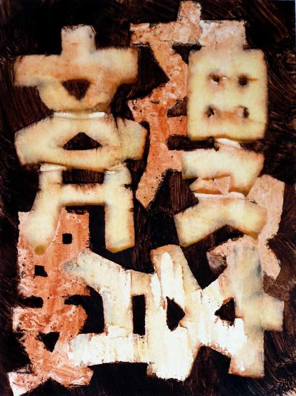 Alphabet végétal et minéral - Acrylique et techniques mixtes